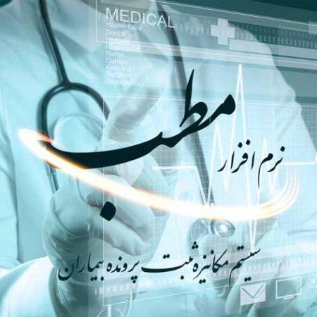 سیستم مدریت مطب